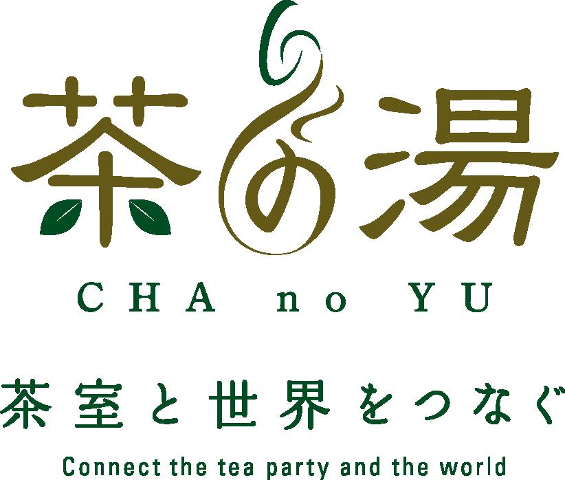 茶の湯/茶室と世界をつなぐ/Connect the tea party and the world